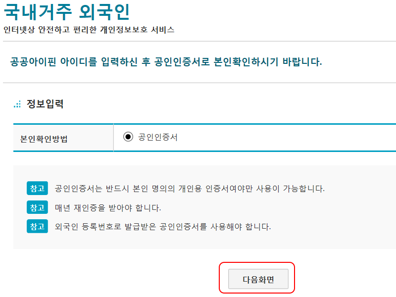 hanquocngaynay.info - Hướng dẫn thay đổi phương thức xác thực cấp 2 của IPIN