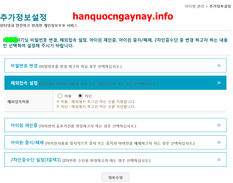 hanquocngaynay.info - Tìm tên tài khoản IPIN